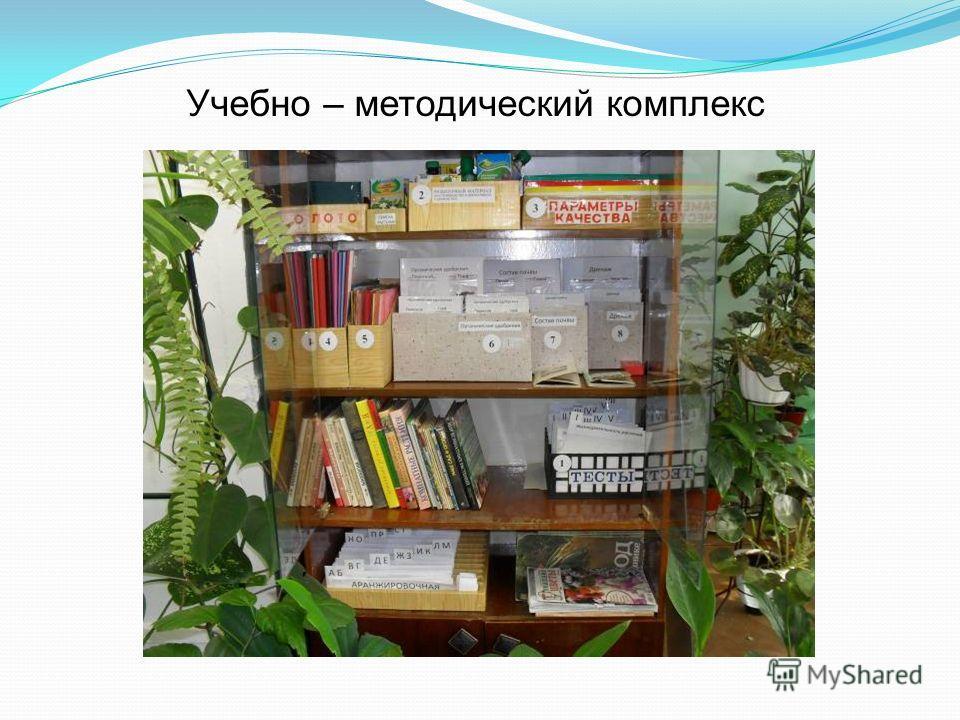Учебно – методический комплекс