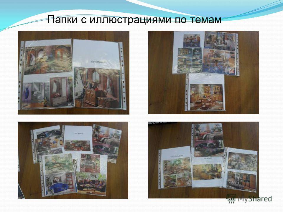 Папки с иллюстрациями по темам