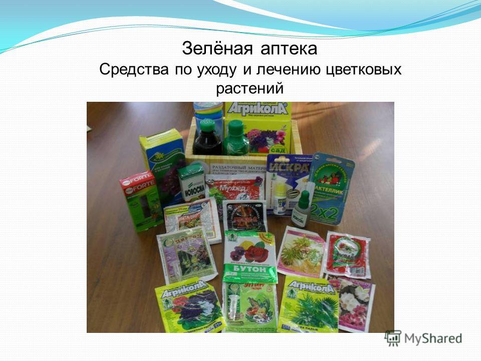 Зелёная аптека Средства по уходу и лечению цветковых растений