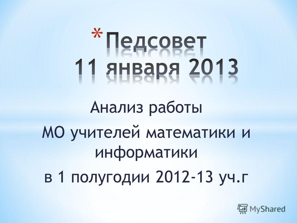 Анализ работы МО учителей математики и информатики в 1 полугодии 2012-13 уч.г