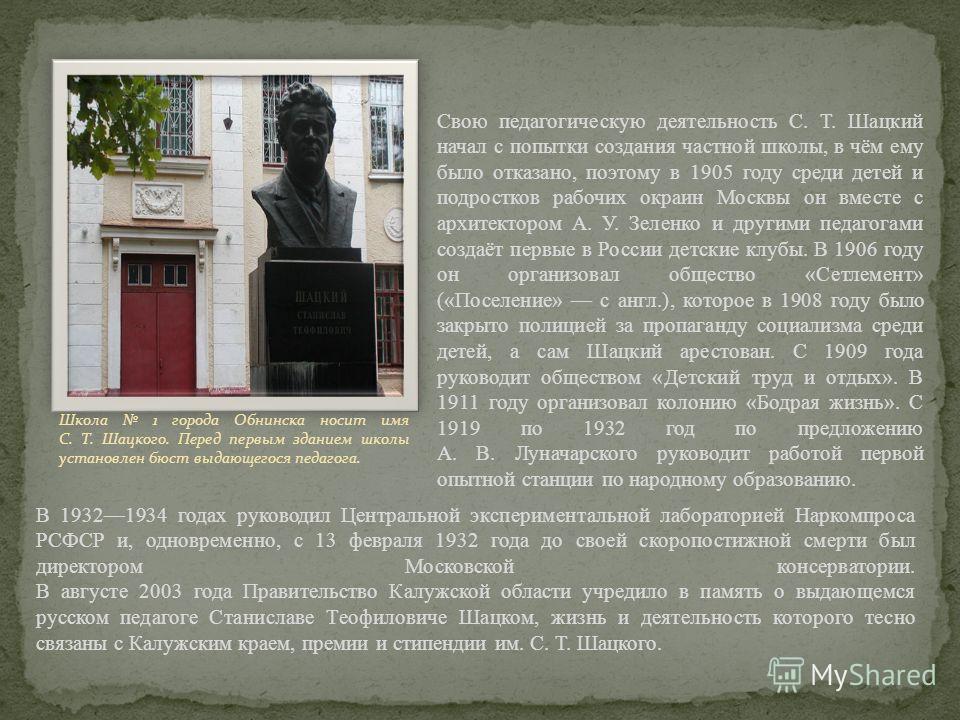 В 19321934 годах руководил Центральной экспериментальной лабораторией Наркомпроса РСФСР и, одновременно, с 13 февраля 1932 года до своей скоропостижной смерти был директором Московской консерватории. В августе 2003 года Правительство Калужской област