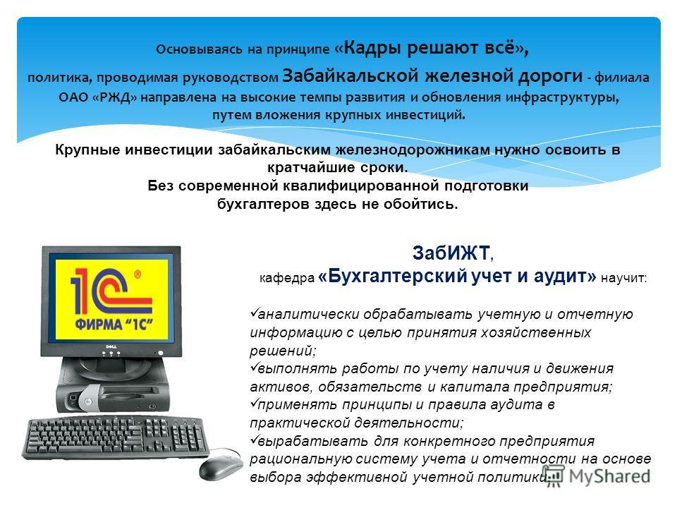 Основываясь на принципе «Кадры решают всё», политика, проводимая руководством Забайкальской железной дороги - филиала ОАО «РЖД» направлена на высокие темпы развития и обновления инфраструктуры, путем вложения крупных инвестиций. Крупные инвестиции за