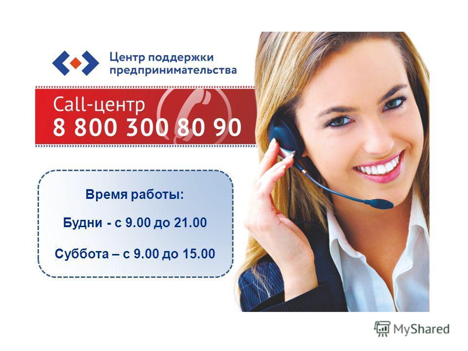 Время работы: Будни - с 9.00 до 21.00 Суббота – с 9.00 до 15.00