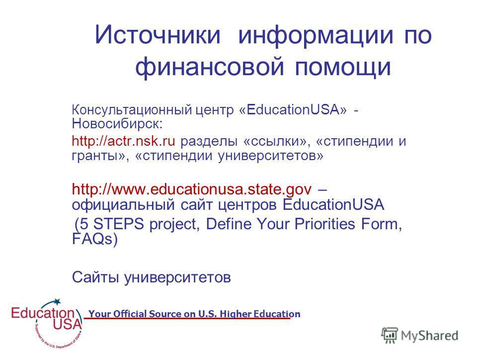 Your Official Source on U.S. Higher Education Источники информации по финансовой помощи Консультацион ный центр «EducationUSA» - Новосибирск: http://actr.nsk.ru разделы «ссылки», «стипендии и гранты», «стипендии университетов» http://www.educationusa