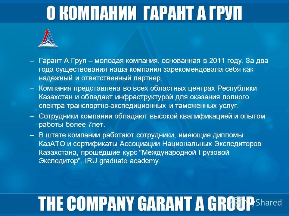 –Гарант А Груп – молодая компания, основанная в 2011 году. За два года существования наша компания зарекомендовала себя как надежный и ответственный партнер. –Компания представлена во всех областных центрах Республики Казахстан и обладает инфраструкт