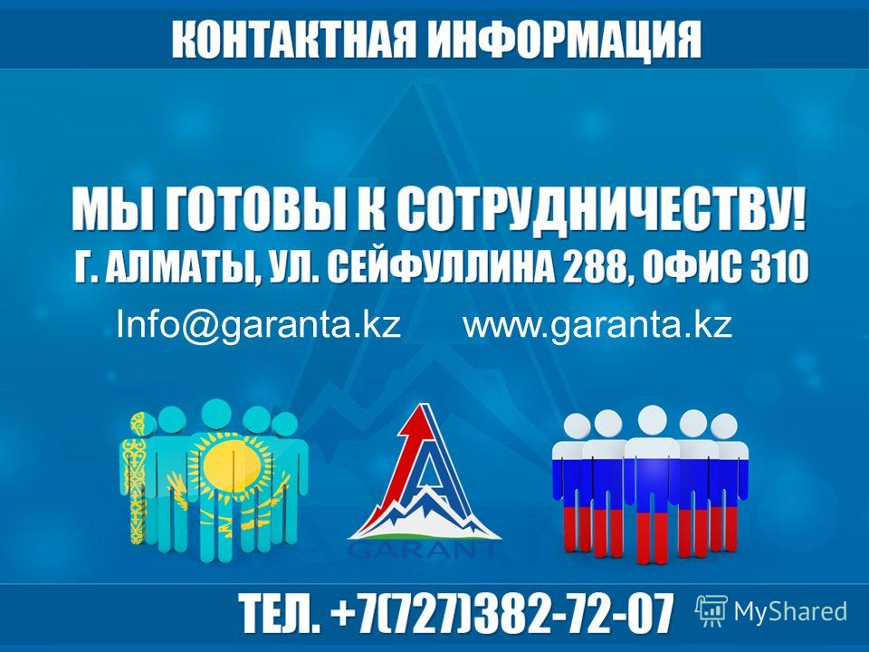 Info@garanta.kz www.garanta.kz