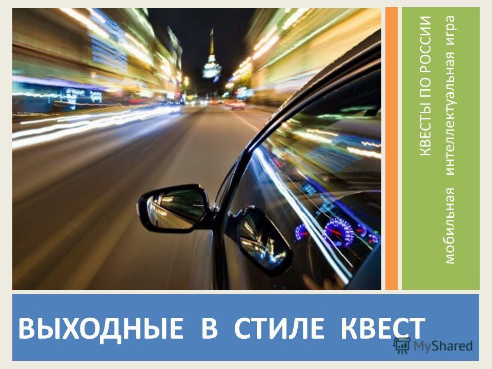 ВЫХОДНЫЕ В СТИЛЕ КВЕСТ КВЕСТЫ ПО РОССИИ мобильная интеллектуальная игра
