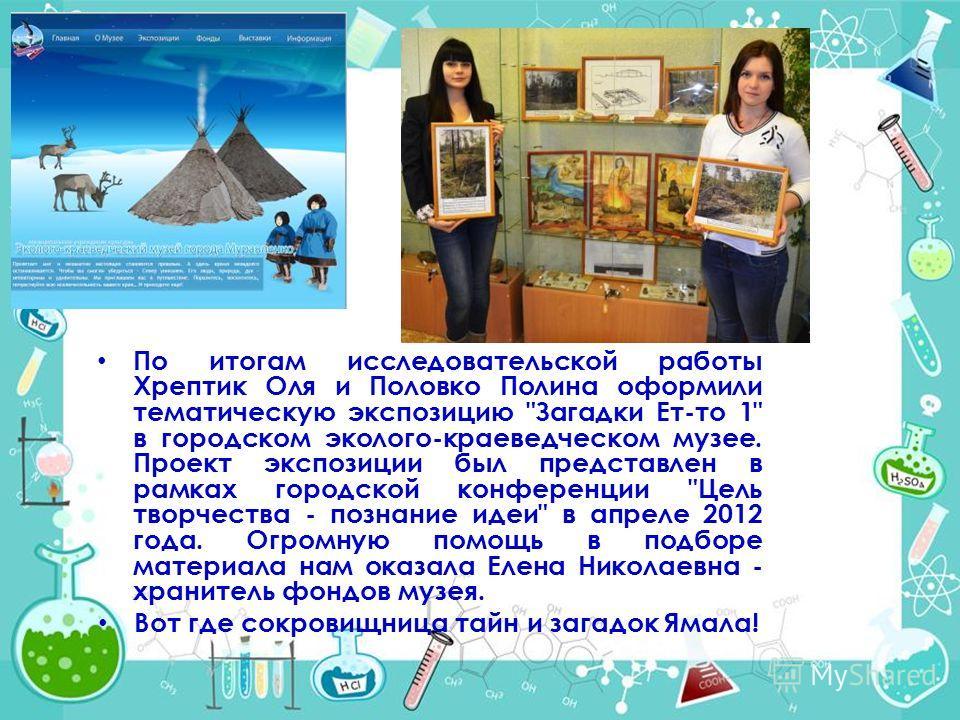 По итогам исследовательской работы Хрептик Оля и Половко Полина оформили тематическую экспозицию