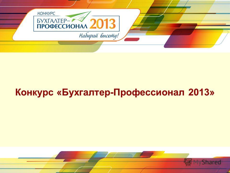 Конкурс «Бухгалтер-Профессионал 2013»