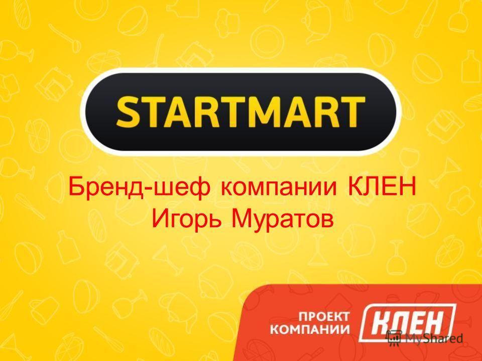 Бренд-шеф компании КЛЕН Игорь Муратов