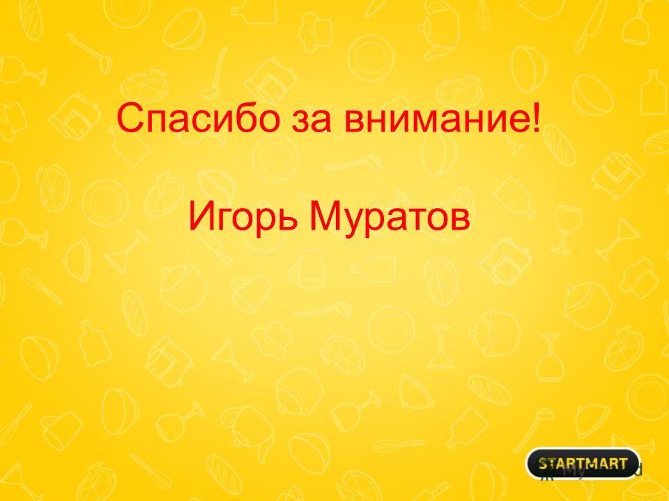 Спасибо за внимание! Игорь Муратов