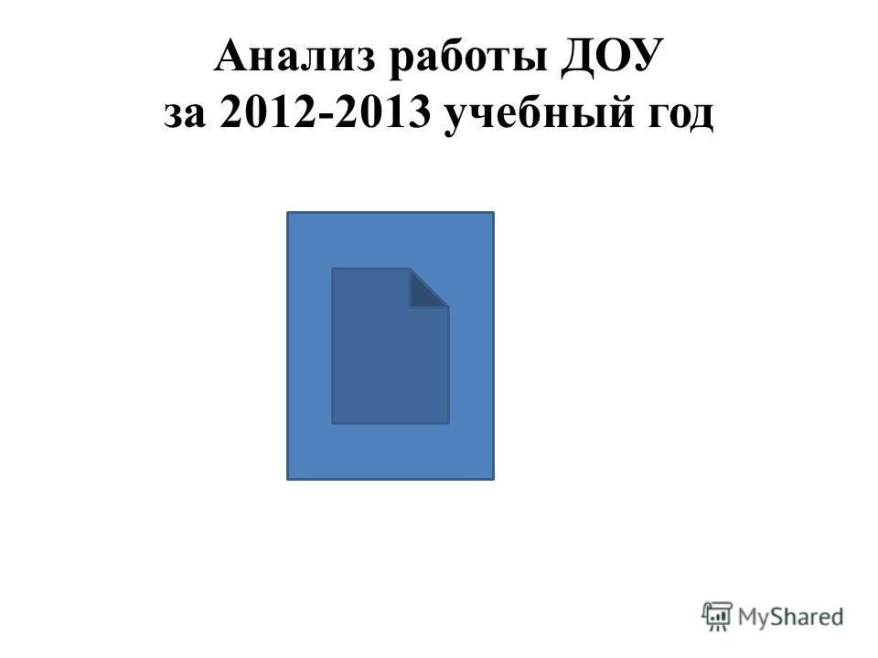 Анализ работы ДОУ за 2012-2013 учебный год