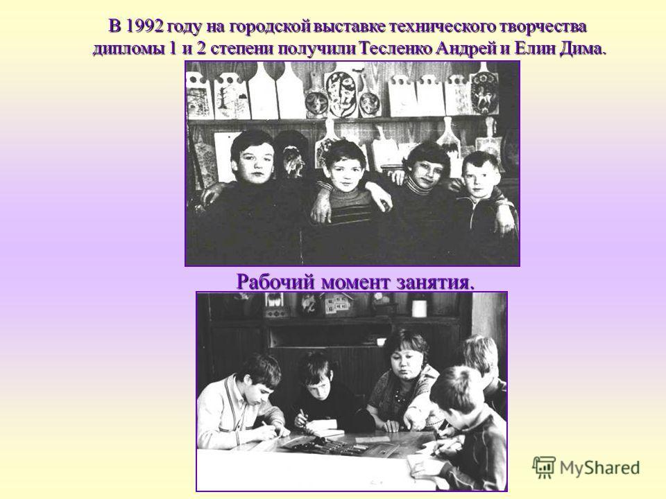 В 1992 году на городской выставке технического творчества дипломы 1 и 2 степени получили Тесленко Андрей и Елин Дима. дипломы 1 и 2 степени получили Тесленко Андрей и Елин Дима. Рабочий момент занятия.