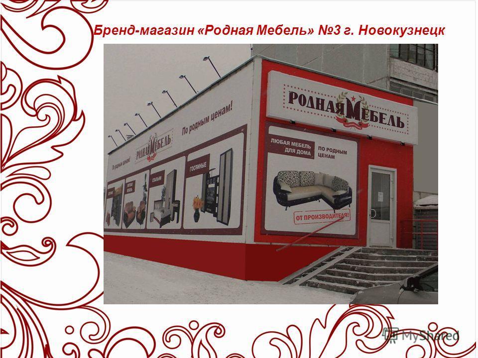 Бренд-магазин «Родная Мебель» 3 г. Новокузнецк