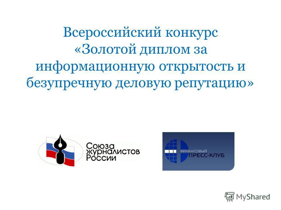 Всероссийский конкурс «Золотой диплом за информационную открытость и безупречную деловую репутацию»