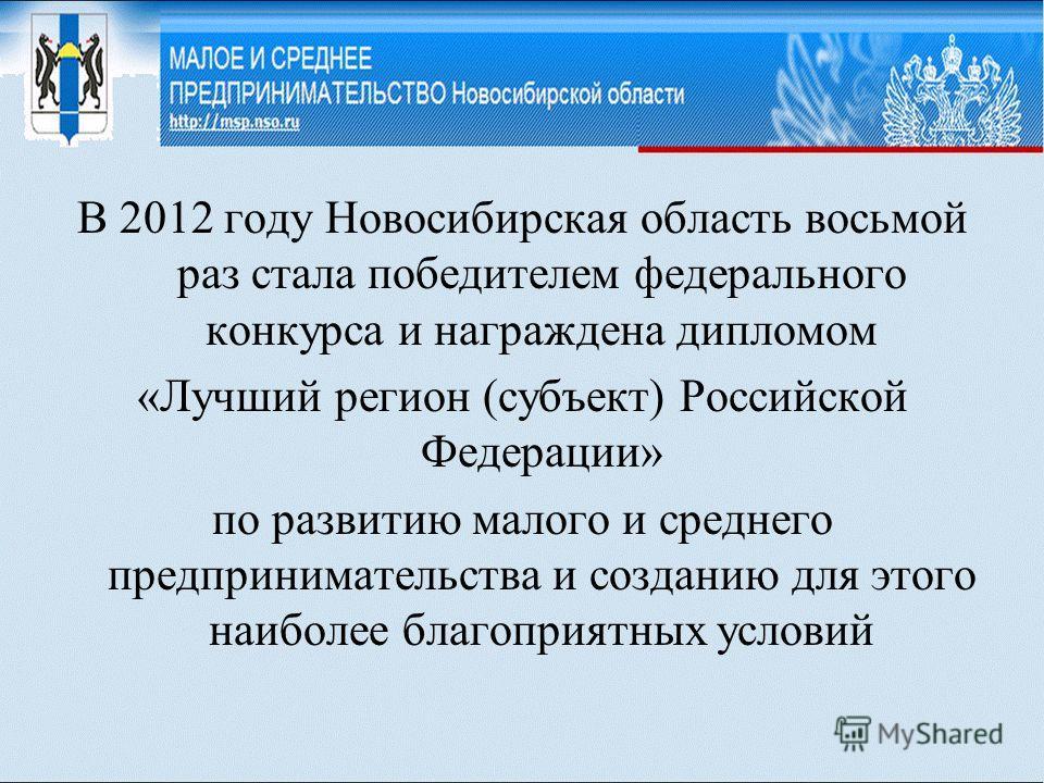 В 2012 году Новосибирская область восьмой раз стала победителем федерального конкурса и награждена дипломом «Лучший регион (субъект) Российской Федерации» по развитию малого и среднего предпринимательства и созданию для этого наиболее благоприятных у