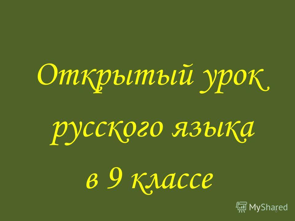 Открытый урок русского языка в 9 классе 0
