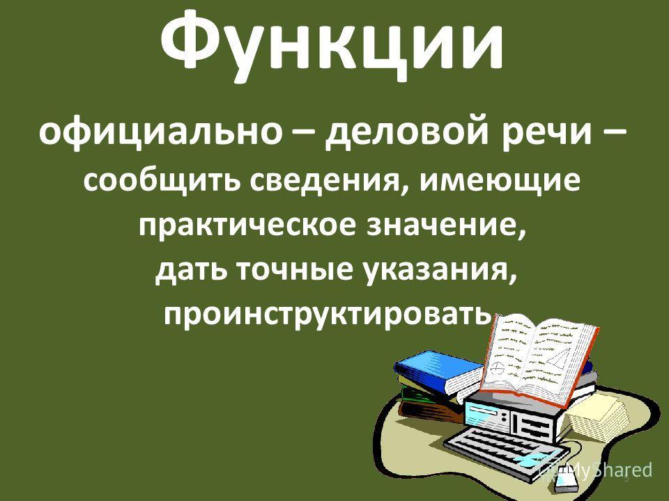 Функции официально – деловой речи – сообщить сведения, имеющие практическое значение, дать точные указания, проинструктировать. 5
