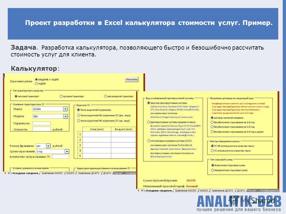 Проект разработки в Excel калькулятора стоимости услуг. Пример. Задача. Разработка калькулятора, позволяющего быстро и безошибочно рассчитать стоимость услуг для клиента. Калькулятор: