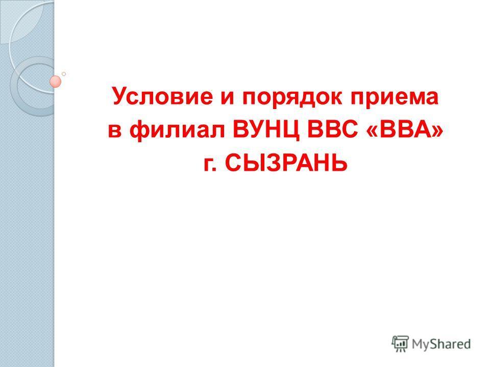 Условие и порядок приема в филиал ВУНЦ ВВС «ВВА» г. СЫЗРАНЬ