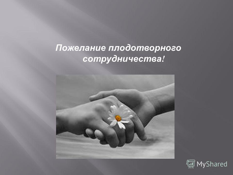 Пожелание плодотворного сотрудничества !