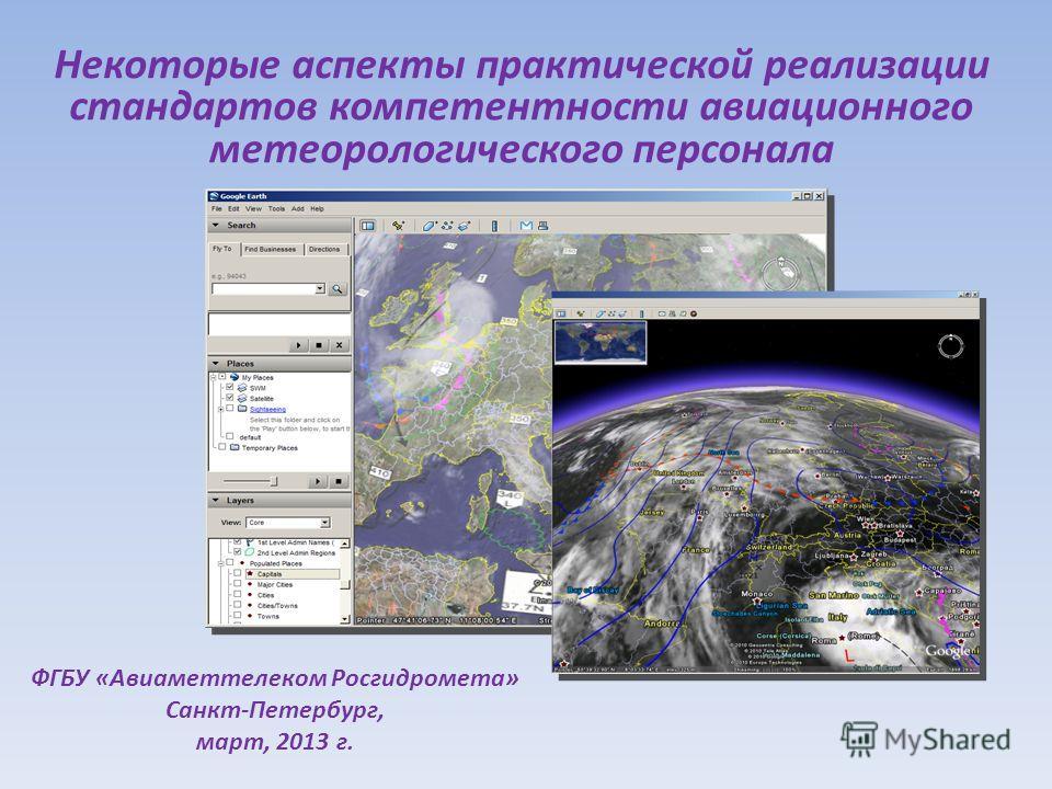 Некоторые аспекты практической реализации стандартов компетентности авиационного метеорологического персонала ФГБУ «Авиаметтелеком Росгидромета» Санкт-Петербург, март, 2013 г.