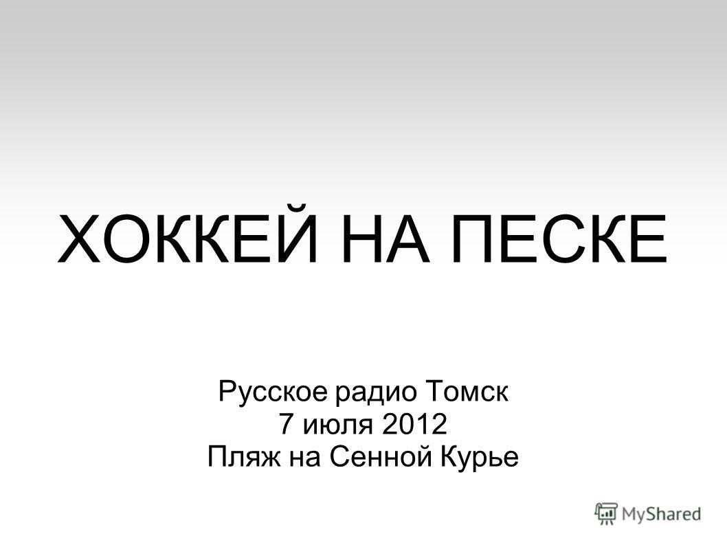 ХОККЕЙ НА ПЕСКЕ Русское радио Томск 7 июля 2012 Пляж на Сенной Курье