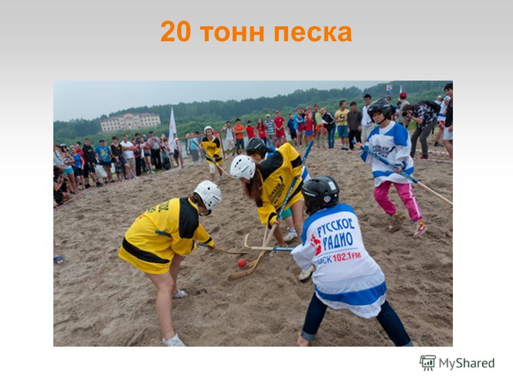 20 тонн песка