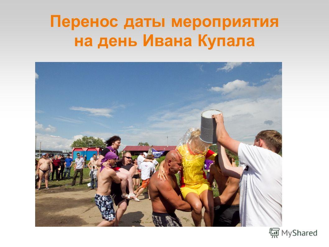 Перенос даты мероприятия на день Ивана Купала