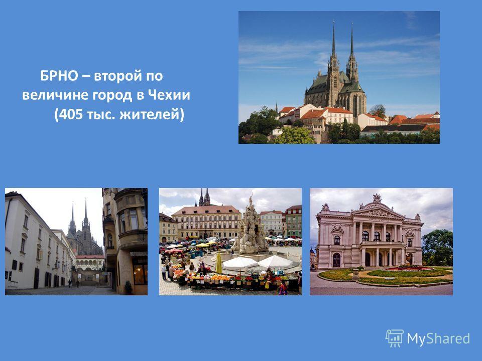 БРНО – второй по величине город в Чехии (405 тыс. жителей)
