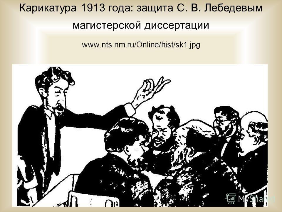 Карикатура 1913 года: защита С. В. Лебедевым магистерской диссертации www.nts.nm.ru/Online/hist/sk1.jpg