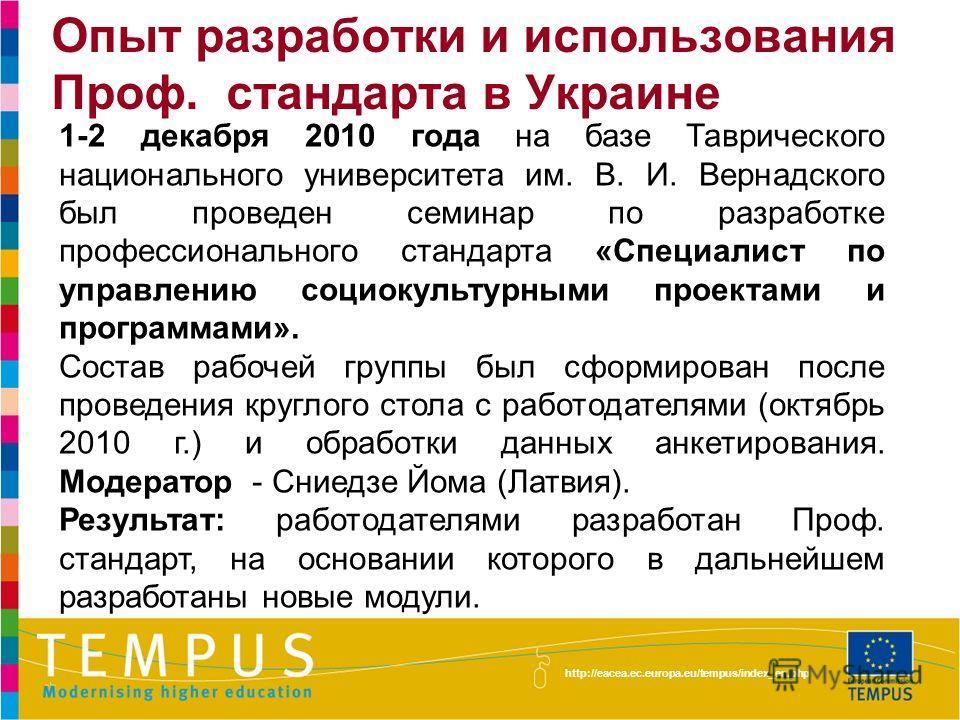 http://eacea.ec.europa.eu/tempus/index_en.php 1-2 декабря 2010 года на базе Таврического национального университета им. В. И. Вернадского был проведен семинар по разработке профессионального стандарта «Специалист по управлению социокультурными проект