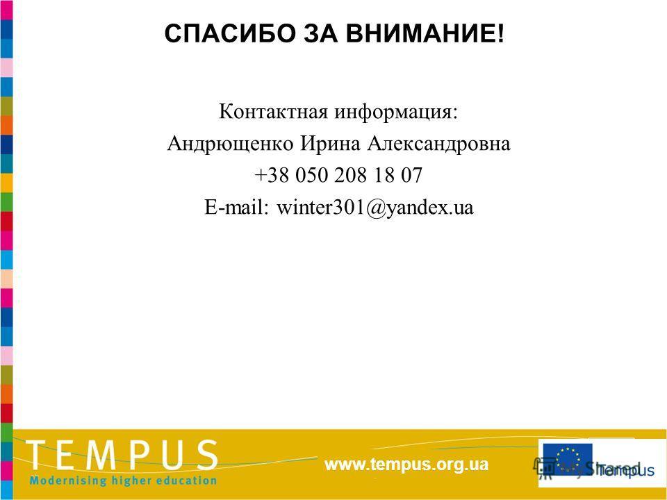 http://eacea.ec.europa.eu/tempus/index_en.php www.tempus.org.ua СПАСИБО ЗА ВНИМАНИЕ! Контактная информация: Андрющенко Ирина Александровна +38 050 208 18 07 E-mail: winter301@yandex.ua