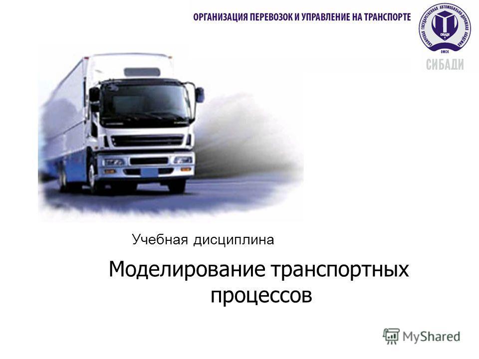 Учебная дисциплина Моделирование транспортных процессов
