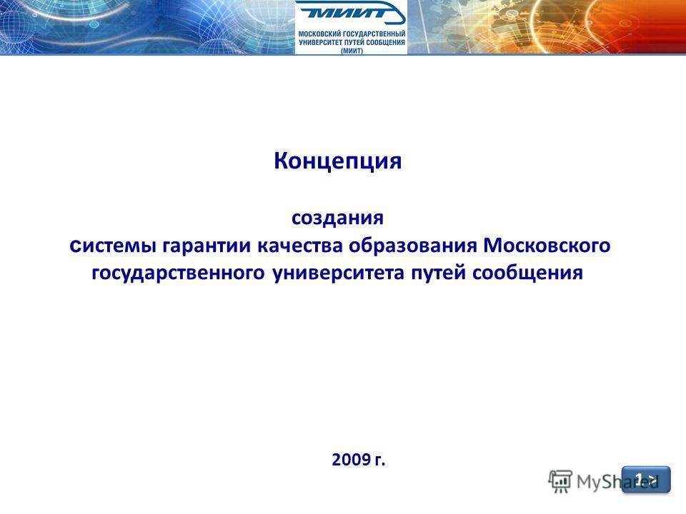 Концепция создания с истемы гарантии качества образования Московского государственного университета путей сообщения 1 > 2009 г.