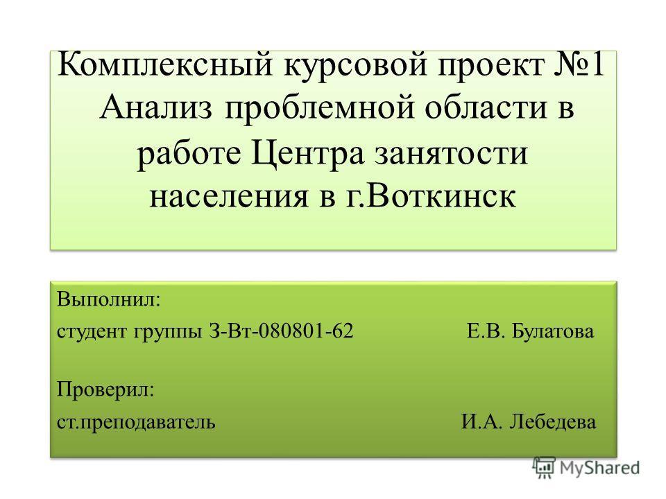 Презентация на тему Комплексный курсовой проект Анализ  1 Комплексный курсовой проект 1 Анализ проблемной области в работе Центра занятости населения