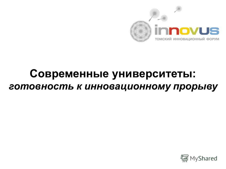 Современные университеты: готовность к инновационному прорыву