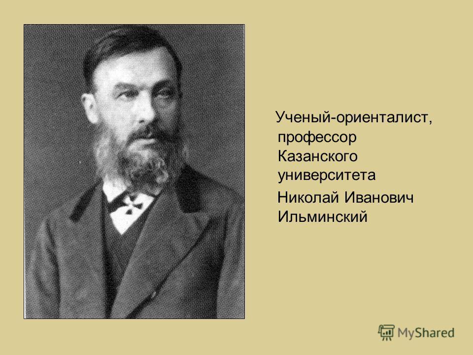 Ученый-ориенталист, профессор Казанского университета Николай Иванович Ильминский