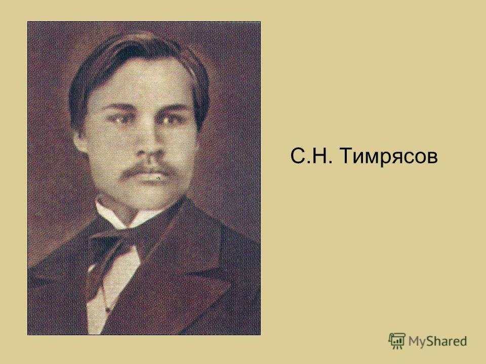С.Н. Тимрясов