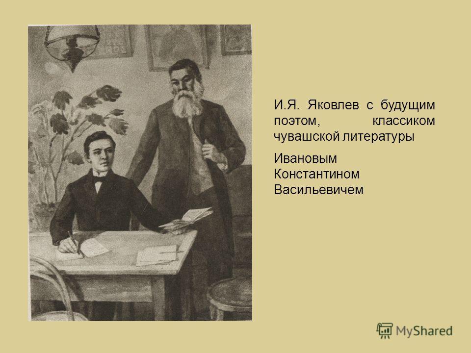 И.Я. Яковлев с будущим поэтом, классиком чувашской литературы Ивановым Константином Васильевичем