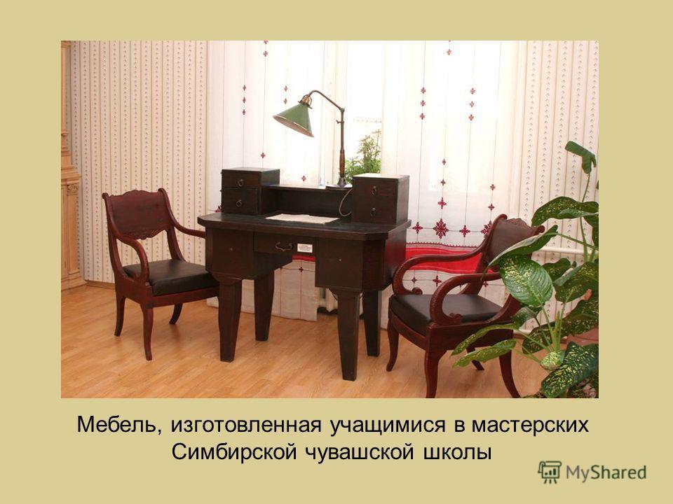 Мебель, изготовленная учащимися в мастерских Симбирской чувашской школы