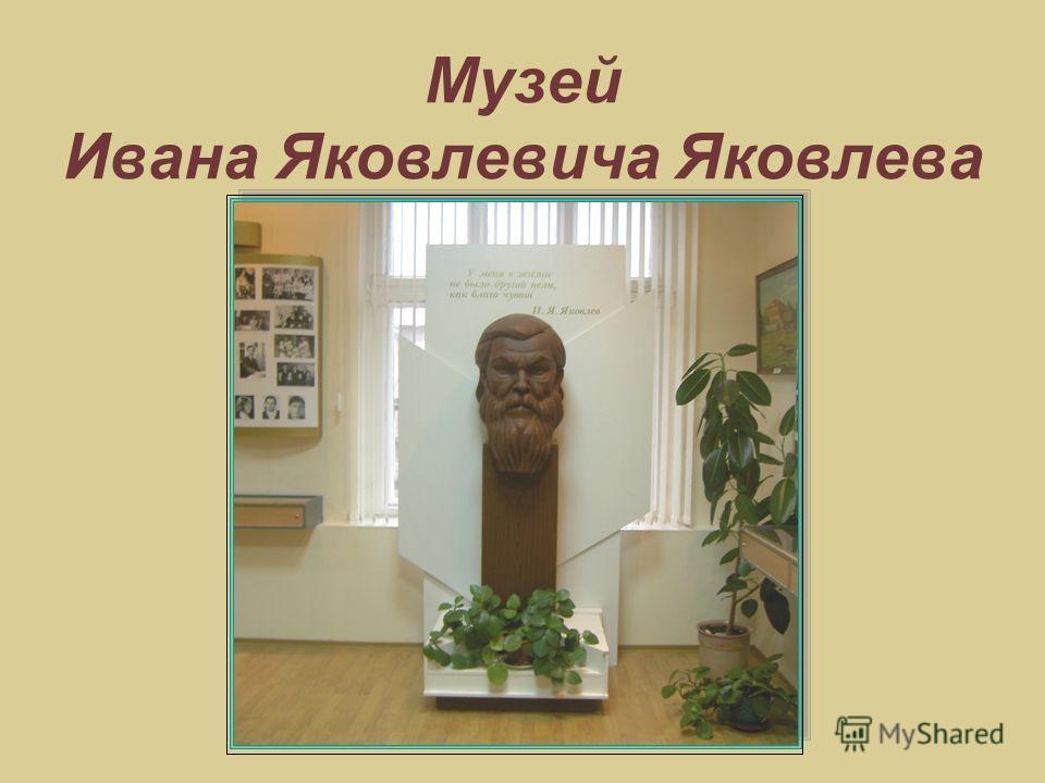 Музей Ивана Яковлевича Яковлева