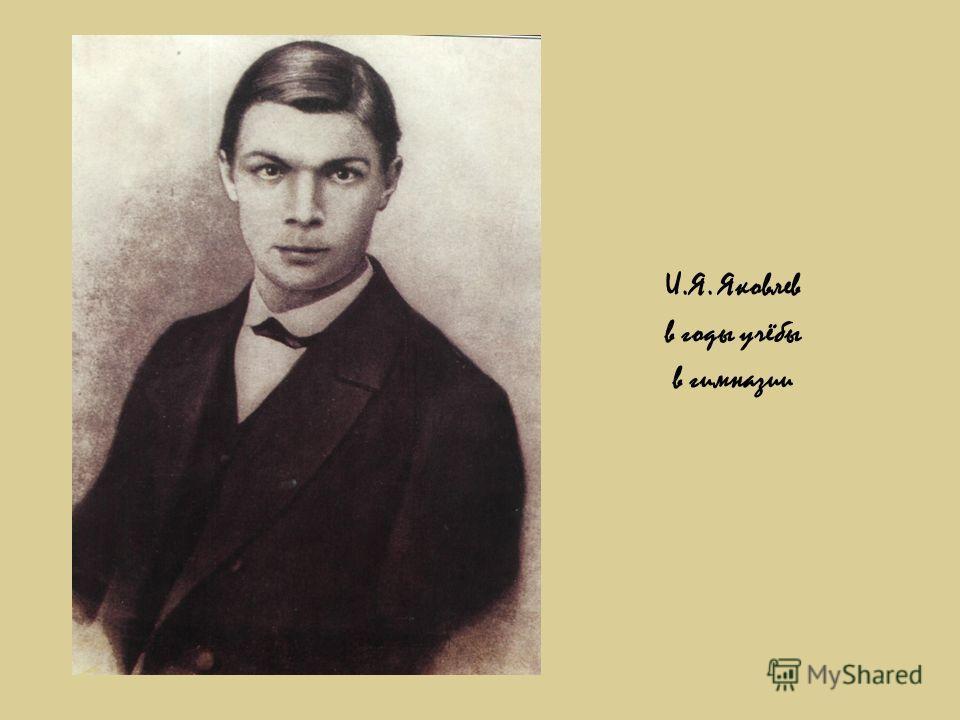 И.Я. Яковлев в годы учёбы в гимназии