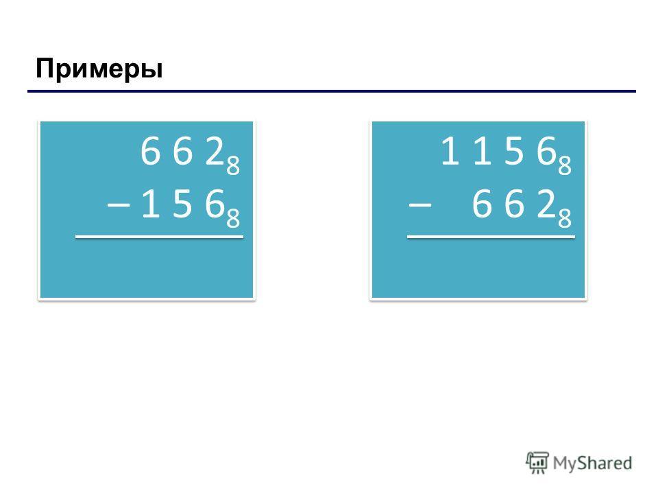 Примеры 6 6 2 8 – 1 5 6 8 6 6 2 8 – 1 5 6 8 1 1 5 6 8 – 6 6 2 8 1 1 5 6 8 – 6 6 2 8 Лекция 4: Системы счисления