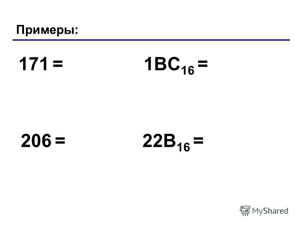 Примеры: 171 = 206 = 1BC 16 = 22B 16 = Лекция 4: Системы счисления