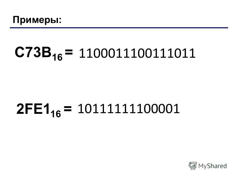 Примеры: C73B 16 = 2FE1 16 = 1100011100111011 10111111100001 Лекция 4: Системы счисления