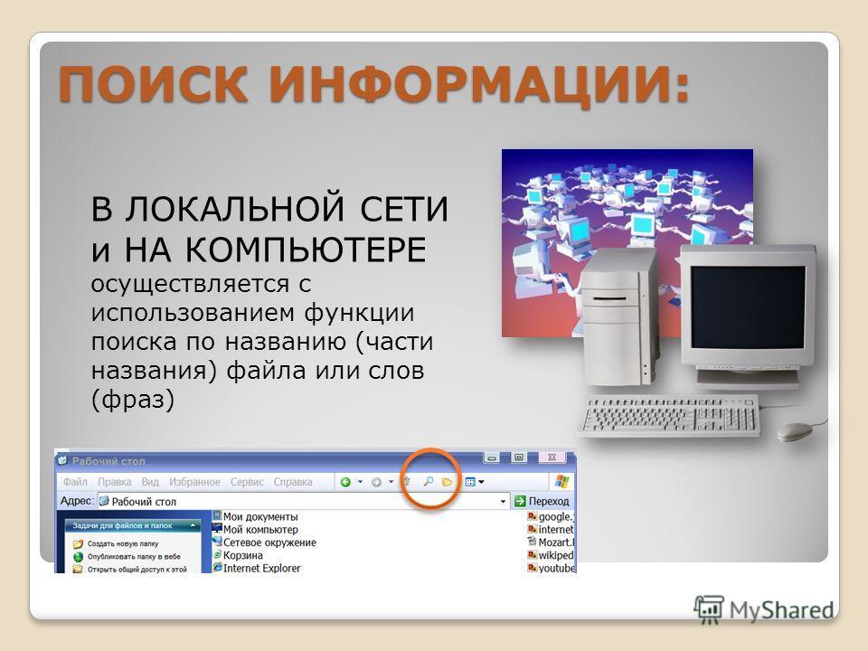 В ЛОКАЛЬНОЙ СЕТИ и НА КОМПЬЮТЕРЕ осуществляется с использованием функции поиска по названию (части названия) файла или слов (фраз)