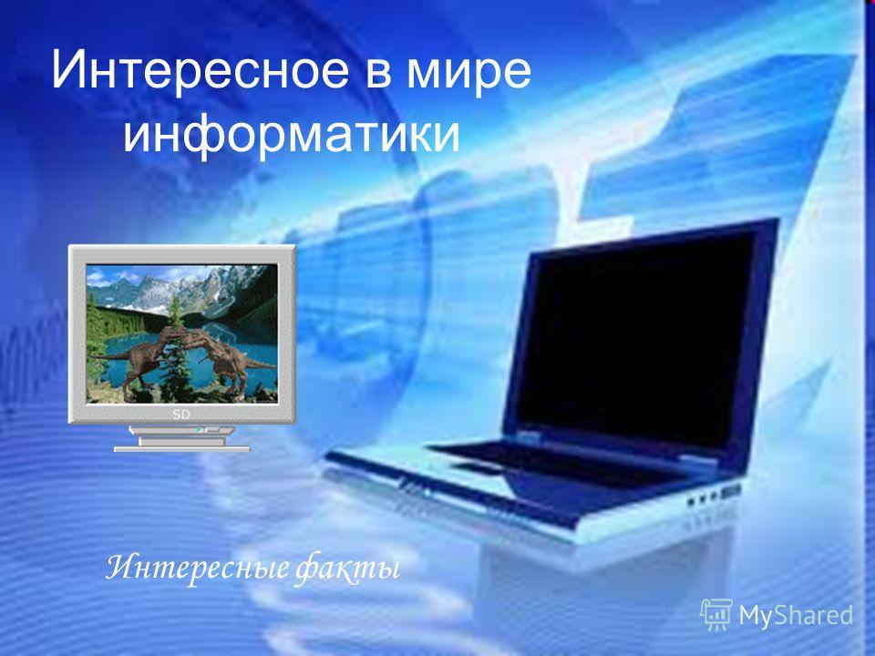 http://images.myshared.ru/5/480473/slide_1.jpg