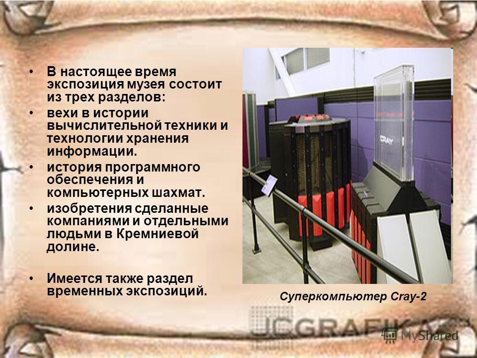В настоящее время экспозиция музея состоит из трех разделов: вехи в истории вычислительной техники и технологии хранения информации. история программного обеспечения и компьютерных шахмат. изобретения сделанные компаниями и отдельными людьми в Кремни