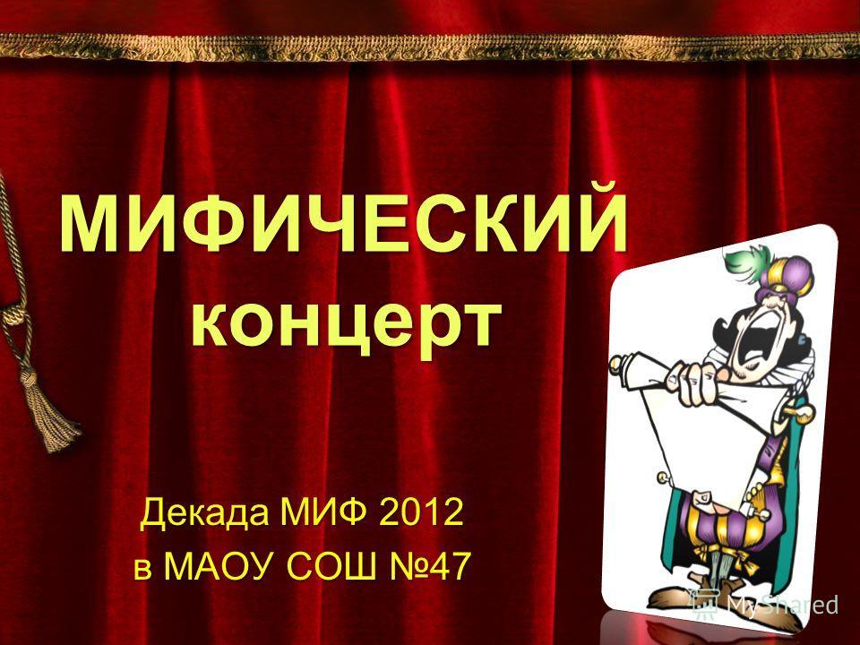 МИФИЧЕСКИЙ концерт Декада МИФ 2012 в МАОУ СОШ 47
